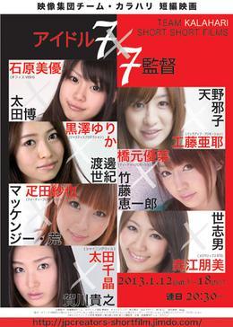 アイドル7×7監督