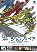 スキージャンプ・ペア 〜Road to TORINO 2006〜