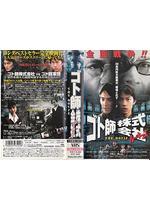 ルーキーズ ゴト師株式会社〜THE MOVIE〜