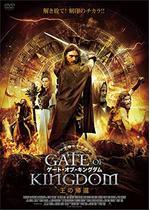 ゲート・オブ・キングダム 王の帰還