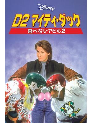 D2/マイティ・ダック