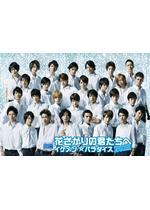 花ざかりの君たちへ~イケメン☆パラダイス~2011