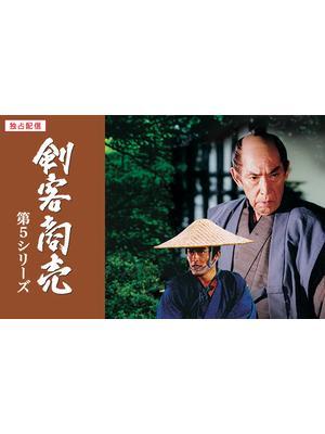 剣客商売 第5シリーズ