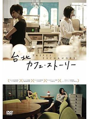台北カフェ・ストーリー