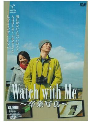 Watch with Me 〜卒業写真〜