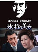 江戸川乱歩の美女シリーズ 氷柱の美女