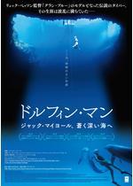 ドルフィン・マン~ジャック・マイヨール、蒼く深い海へ