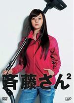 斉藤さん2