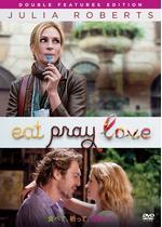 食べて、祈って、恋をして