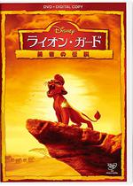 ライオン・ガード 勇者の伝説