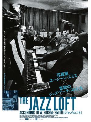 ジャズ・ロフト