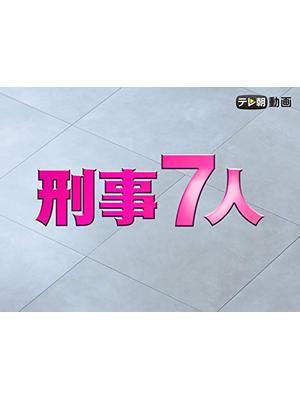 刑事7人 seasonⅥ