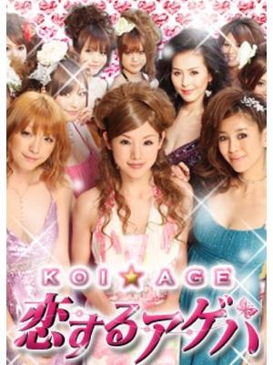 KOI☆AGE~恋するアゲハ~