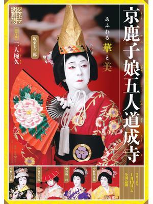 シネマ歌舞伎 京鹿子娘五人道成寺/二人椀久