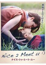 NICE 2 MEET U ナイス・トゥ・ミート・ユー