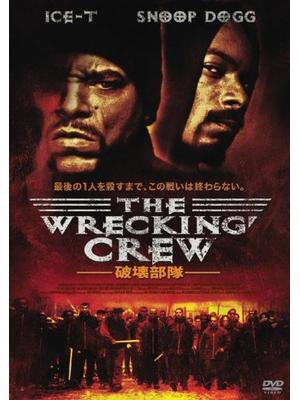 The Wrecking Crew -破壊部隊- レッキング・クルー