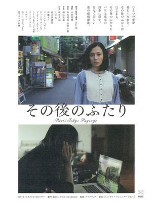 その後のふたり Paris Tokyo Paysage