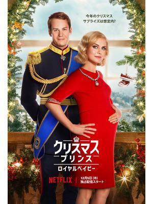 クリスマス・プリンス:ロイヤルベイビー