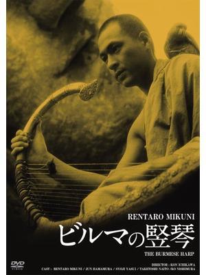 ビルマの竪琴 第二部