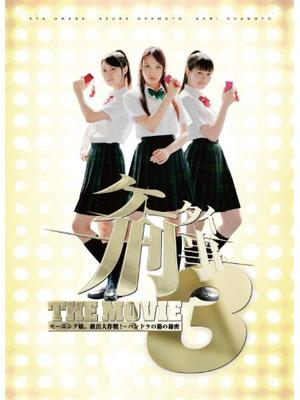 ケータイ刑事(デカ) THE MOVIE 3 モーニング娘。救出大作戦!〜パンドラの箱の秘密