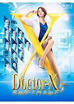 ドクターX ~外科医・大門未知子~第5シリーズ