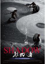 SHADOW/影武者