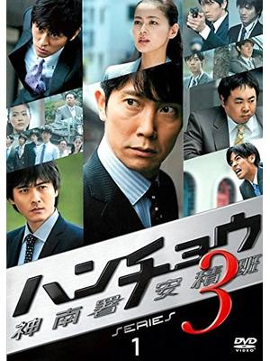 ハンチョウ~神南署安積班~ シリーズ3