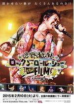 忌野清志郎 ロックン・ロール・ショー The FILM #1 入門編