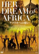 アフリカへの想い
