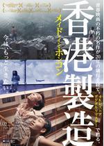 メイド・イン・ホンコン/香港製造 デジタル・リマスター版