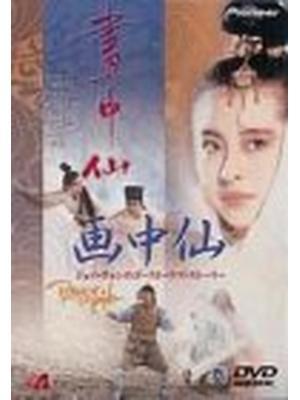画中仙/ジョイ・ウォンのゴースト・ラブ・ストーリー
