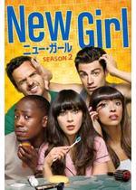 New Girl / ニュー・ガール シーズン2