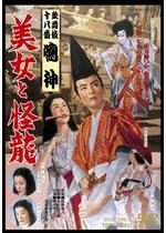 歌舞伎十八番鳴神 美女と怪龍