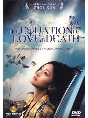 The Equation of Love and Death(英題)