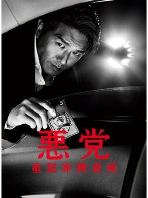 悪党~重犯罪捜査班