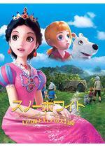 スノーホワイト‐白雪姫とハナの大冒険‐