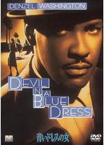青いドレスの女
