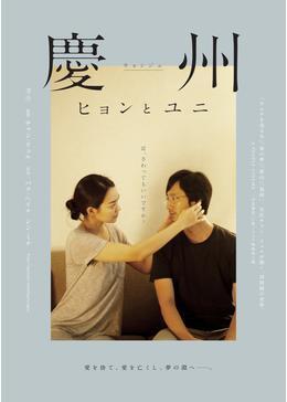 慶州(キョンジュ) ヒョンとユニ