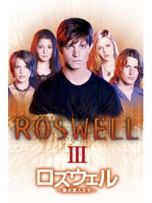 ロズウェル/星の恋人たち サード