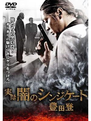 実録 闇のシンジケート 豊田登