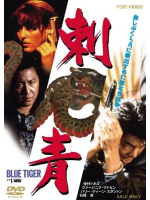 刺青 BLUE TIGER