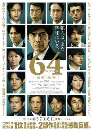 64 ロクヨン 前編