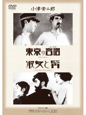 東京の合唱(コーラス)