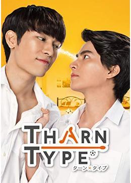 Tharn Type