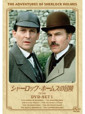 シャーロックホームズの冒険