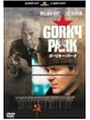 ゴーリキー・パーク