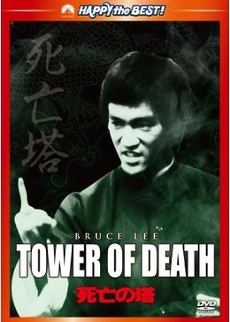 ブルース・リー/死亡の塔