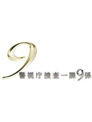 警視庁捜査一課9係 season8