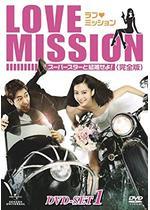 ラブ・ミッション ~スーパースターと結婚せよ!~