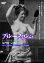 ブルーフィルム 青の時代1905〜30